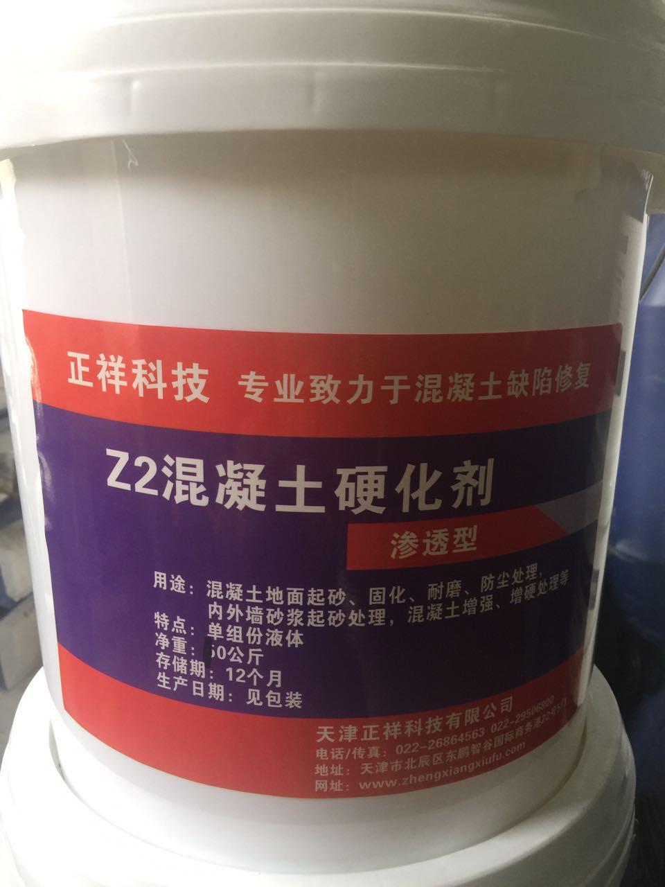 混凝土增强剂快速起效持久增强/效果没的说产品大图