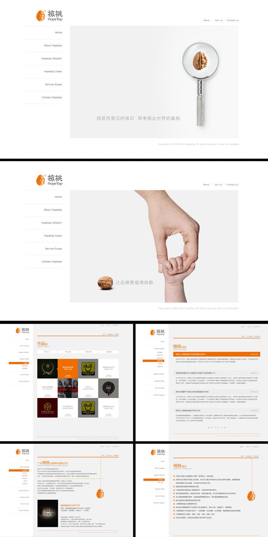 九江最好的品牌网站设计,请找九江顶好高清图片 高清
