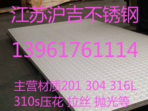 平度304不锈钢花纹板规格