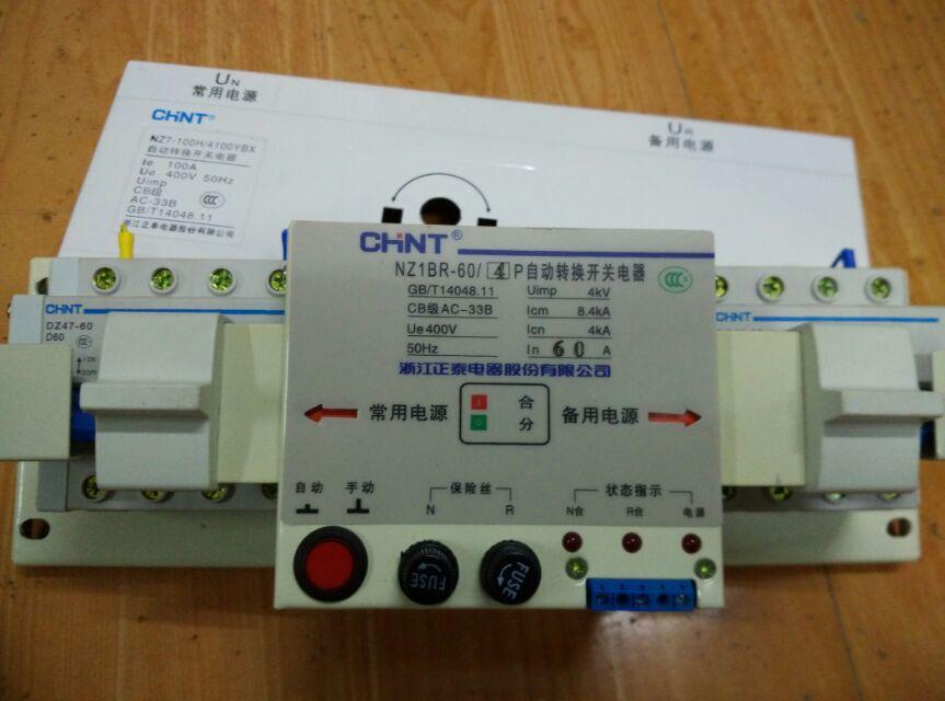 双电源切换箱市供电断电器,拉开双投防倒送开关至自备电源一侧,保持双