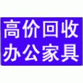 广州东圃办公家具回收 出售