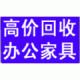 广州珠江新城二手办公家具回收 出售