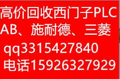 青岛高价回收二手西门子PLC――AB罗克韦尔电子工控产品