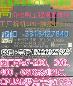 青岛高价收购二手plc拆机模块――美国AB+西门子PLC全系列