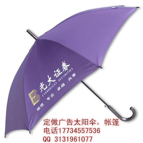 石家庄定做雨伞