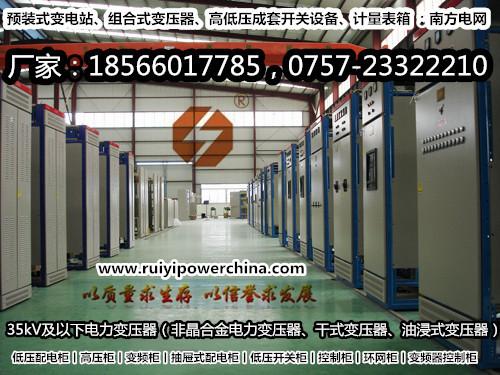 佛山广州高低压成套配电柜动力开关箱母线槽电缆桥架厂家有限公司