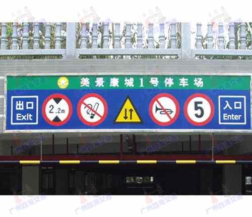 [供应]标牌设计制作 首选广州路泊士交通专业的标牌设计制作,只有想不