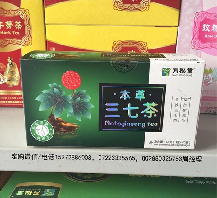 草本 三七茶高清大图
