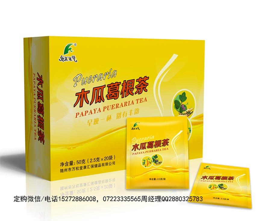 木瓜葛根茶是什么样的效果好吗?