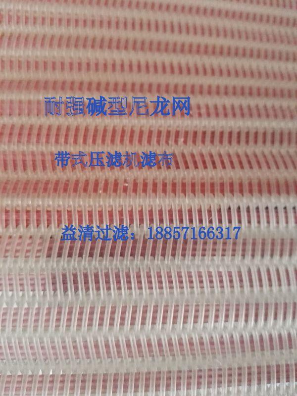 耐强碱型耐高温型带式压滤机滤带滤布尼龙材质更耐磨