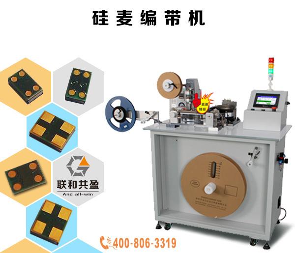 硅麦 麦克风 喇叭编带机产品图片高清大图