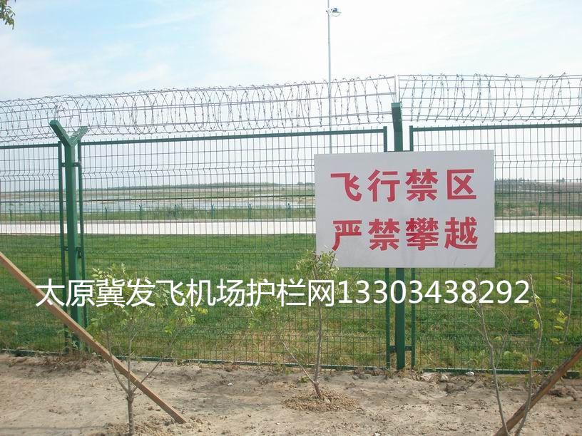 太原飞机场护栏网-机场防护网价格-护栏网厂家生产