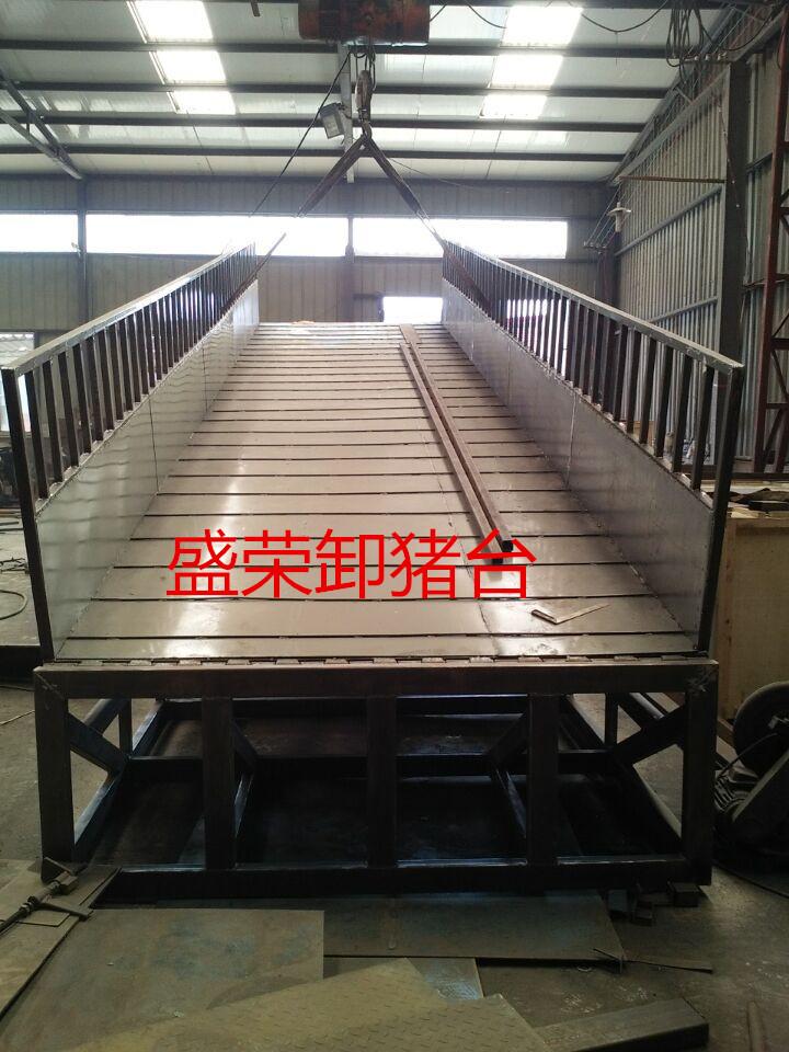 [供应]盛荣机械专业设计生产养猪场装猪台 卸猪台