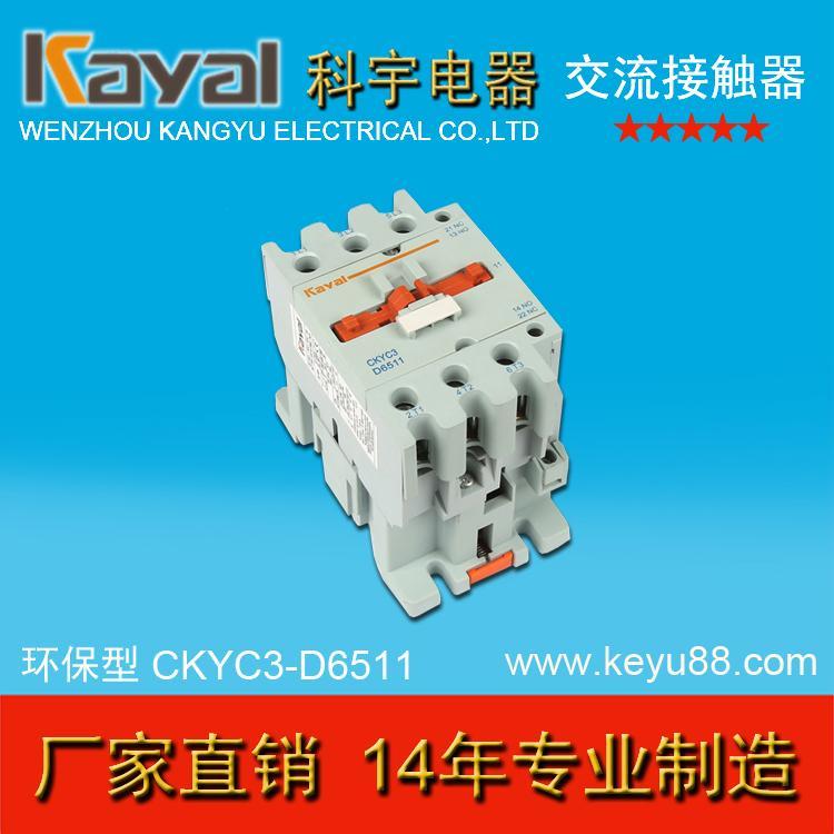 江苏环保型交流接触器cjx2-6511接触器批发