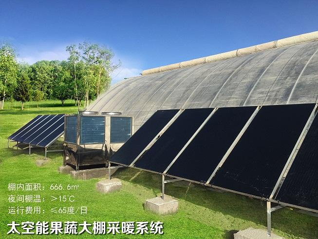 白果太空能温室大棚采暖可用于蔬菜大棚,太阳能养猪温室,养鸡,鸭太阳