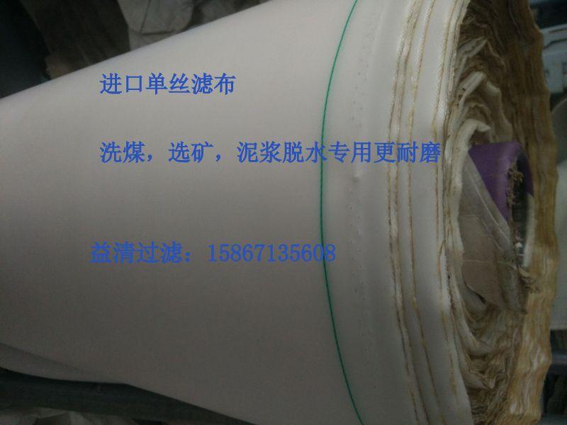 洗选煤选用什么材质的滤布更好?单丝滤布性价比更高