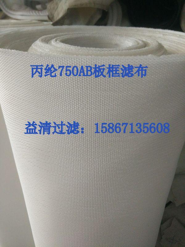 丙纶复丝压滤机滤布750A平纹工业滤布350目压滤机滤布