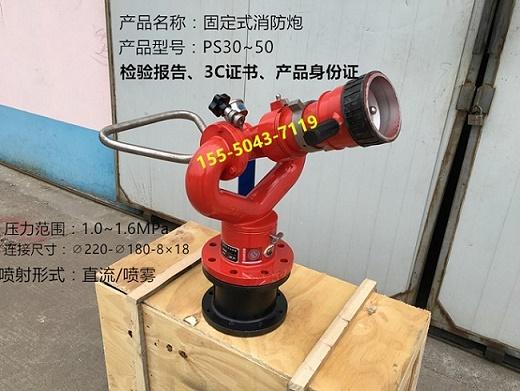 PS系列喷雾直流两用消防炮、成都手动固定式消防水炮