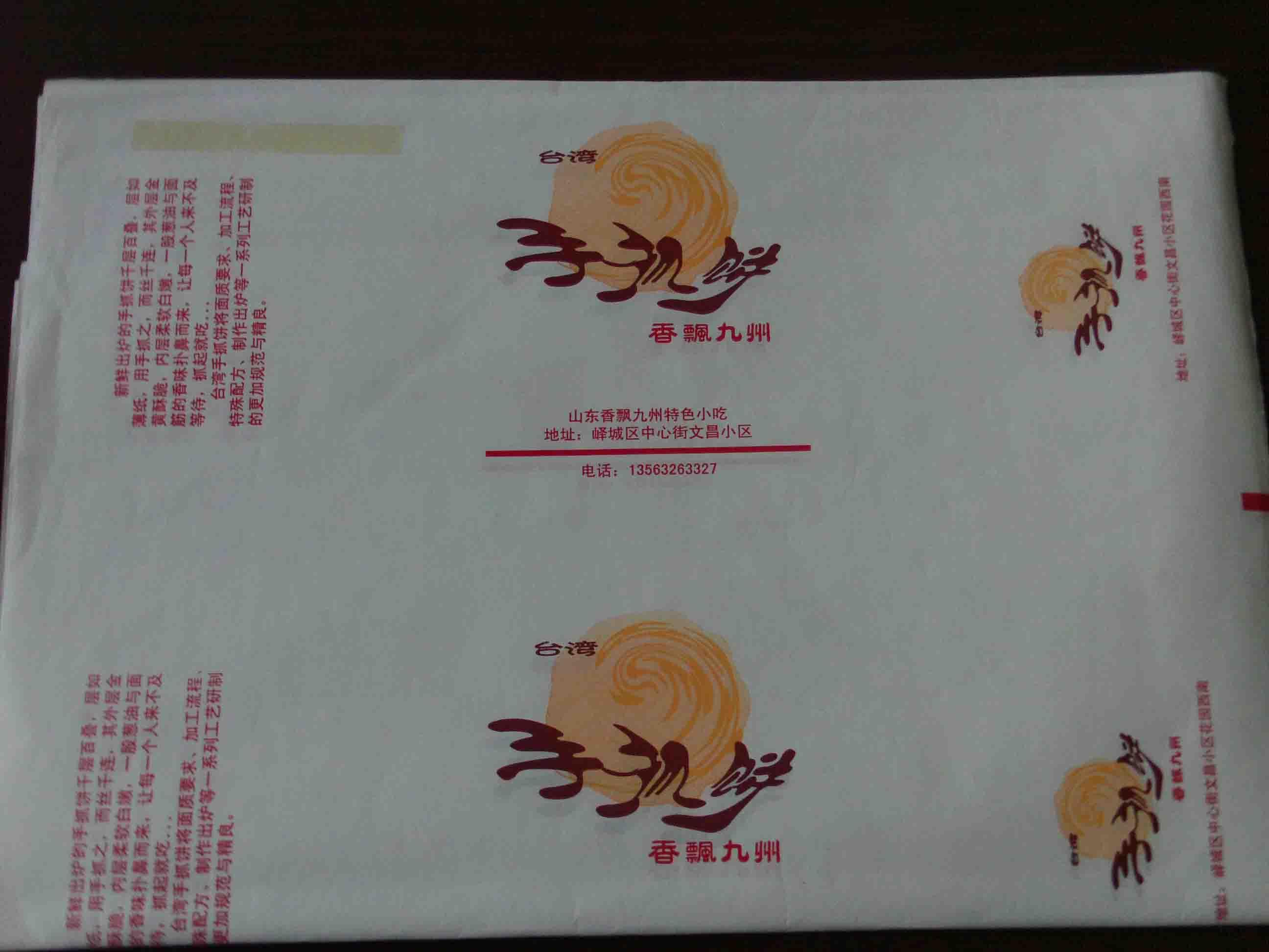 qs认证月饼包装纸产品图片高清大图