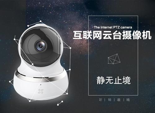 海康威视萤石c6云台摇头无线网络监控摄像头手机夜视