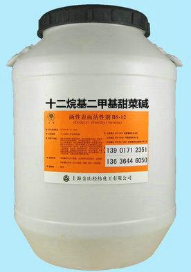 shierwan基二甲基甜菜碱(BS-12两性表面活性剂)