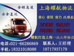 上海到根河货运专线欢迎来电